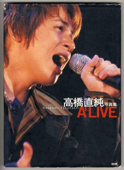 【c9891】2003年 高橋直純写真集 A'LIVE