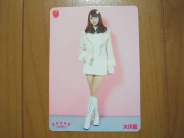 2014/12/24【大川藍】ユキウサギ初回A&通常盤★通常トレカ付