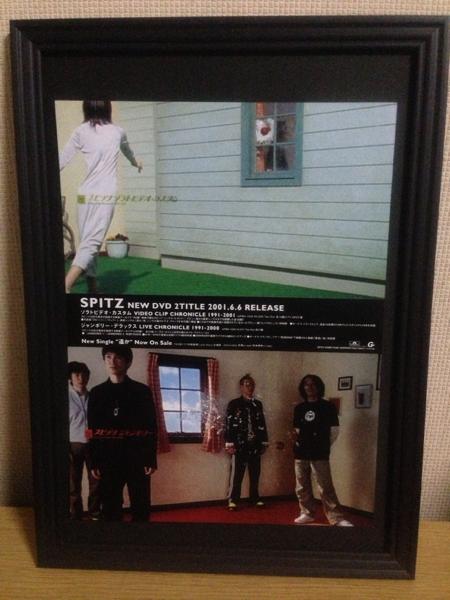 『スピッツ』 額装品 A4フレーム付 Spitz
