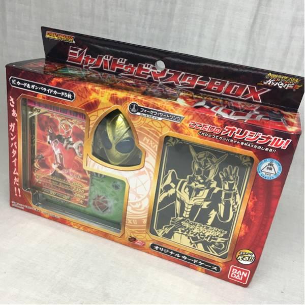 新品 仮面ライダーバトル ガンバライド シャバドゥビマスターBOX
