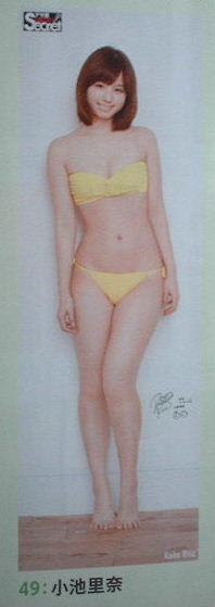 AS38 オリジナル等身大ポスター 小池里奈 グッズの画像