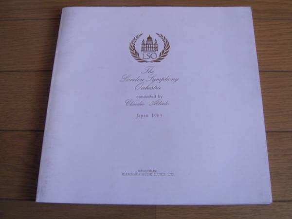 1983年5月ロンドン交響楽団日本公演プログラム