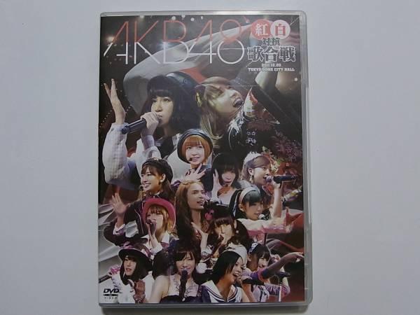 良好★DVD★AKB48 紅白対抗歌合戦★ ライブ・総選挙グッズの画像