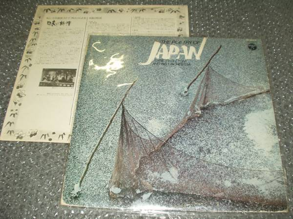 LP★シリル・ステイプルトン「日本の詩情」~童謡/唱歌