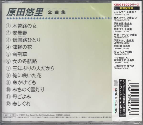【新品・即決CD】原田悠里/全曲集~木曽路の女、安曇野 全12曲_画像2