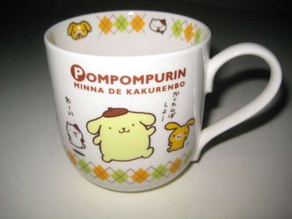 サンリオ 2001 ポムポムプリン マグカップ かくれんぼ グッズの画像
