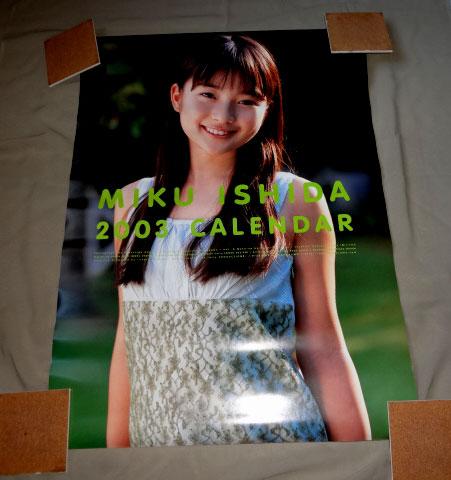 即決!送料無料♪石田未来の2003年のカレンダー。B2サイズ_画像1