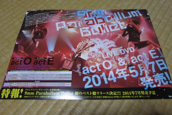 9mm parabellum bullet dvd発売告知チラシ 2014 act O act E