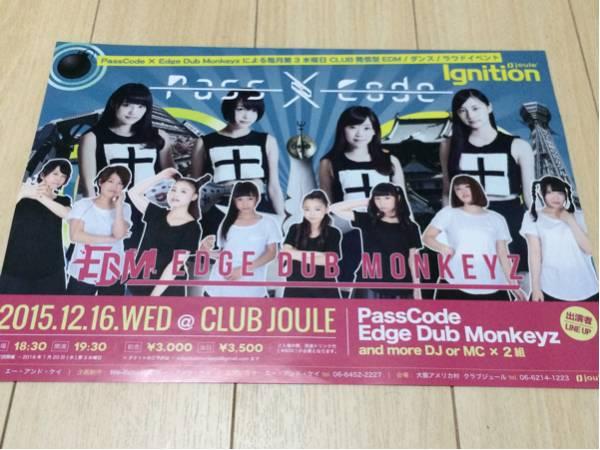 passcode パスコード ライヴ 告知 チラシ edge dub monkeyz アイドル ラウドル 大阪 club joule