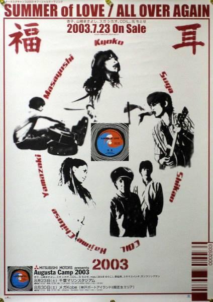 杏子 スガシカオ 元ちとせ 山崎まさよし B2ポスター (3R019)