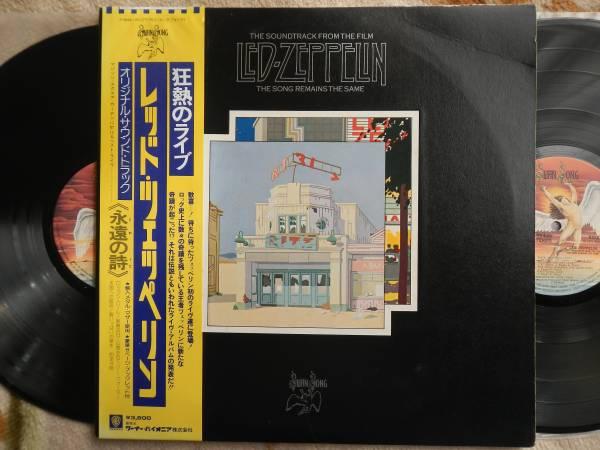 【帯LP】レッドツェッペリン/狂熱のライブ(P5544-5Nワーナーパイオニア/SWAN SONG1976年2枚組obiLED ZEPPELIN/THE SONG REMAINS THE SAME)_画像1