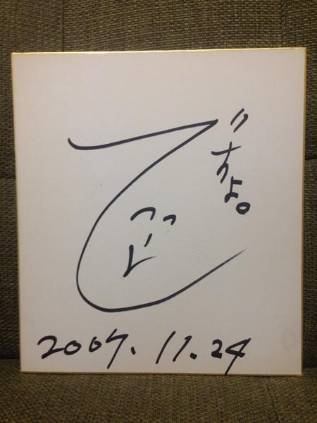 お笑い芸人 ですよ。(斉藤哲也)直筆サイン入り色紙 あの花