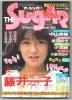 ◎即!送無料◆ザ・シュガー 1986.12 藤井一子 森恵 水谷麻里 他