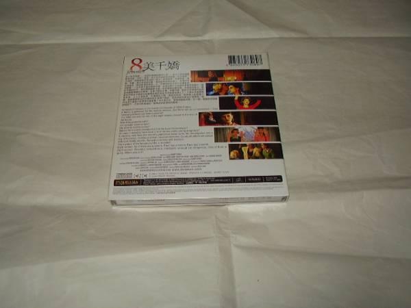 VCD フランス映画 『8人の女たち』 香港版_画像2