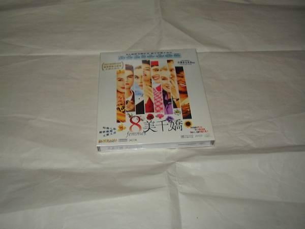 VCD フランス映画 『8人の女たち』 香港版_画像1