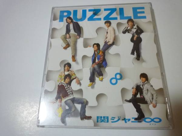 【USED】関ジャニ∞ PUZZLE初回限定盤 CD+DVD