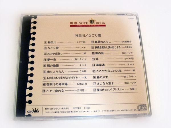 ■「青春NOTE歌BOOK70年代ベストソングコレクション」中古CD11枚_画像3