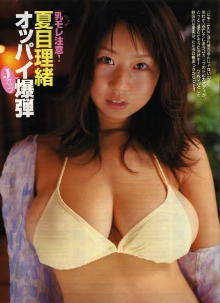 ■FRIDAY ★2004.9.3 夏目理緒磯山さやか小野真弓 グッズの画像