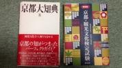 裁断済 京都大知典・京都観光文化検定試験