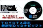 即決◆最新版■トヨタ純正DVDナビロム地図ソフト