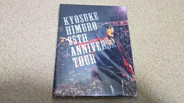 氷室京介 25th Annversary Final DAY-2 DVD FC限定新品生産終了 ライブグッズの画像