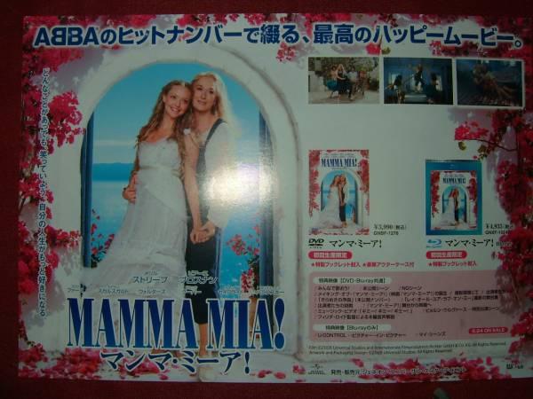 【ミニポスターF4】 MAMMA MIAマンマ・ミーア! 非売品!_画像1
