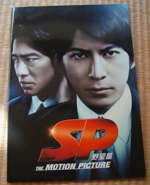 岡田准一 SP野望篇 映画 プログラム V6