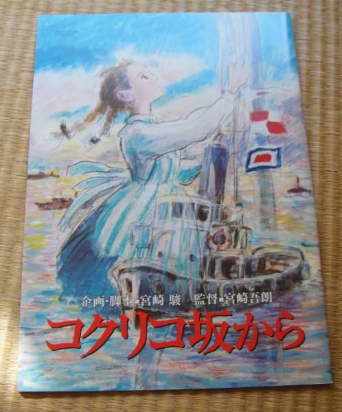 岡田准一 コクリコ坂から パンフレット 映画 プログラム V6