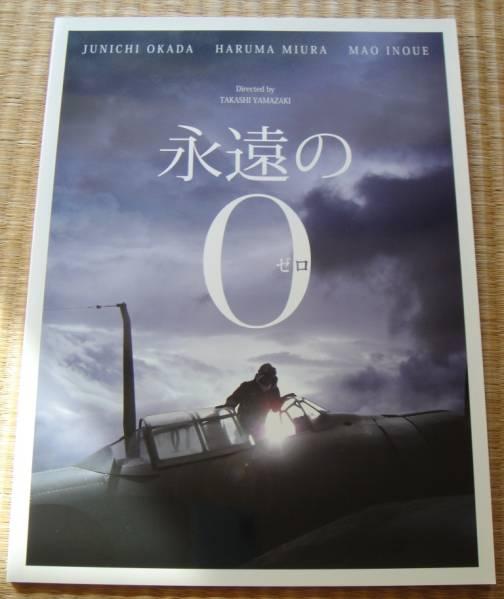 岡田准一 永遠の0 映画 プログラム V6