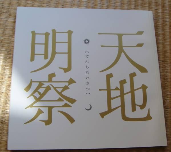 岡田准一 天地明察 パンフレット 映画 プログラム V6