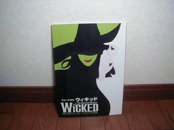劇団四季ミュージカルパンフレット【ウィキッド WICKED】2008/04