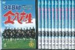 DVD 3年B組 金八先生 第4シリーズ 平成7年版 レンタル版 全12巻