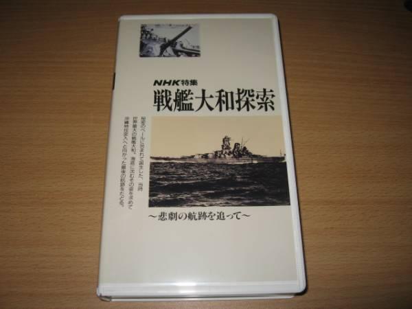 ビデオNHK特集「戦艦大和探索」悲劇の航跡を追って_画像1