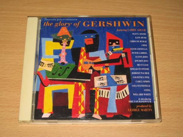 CD「ザ・グローリー・オブ・ガーシュイン」