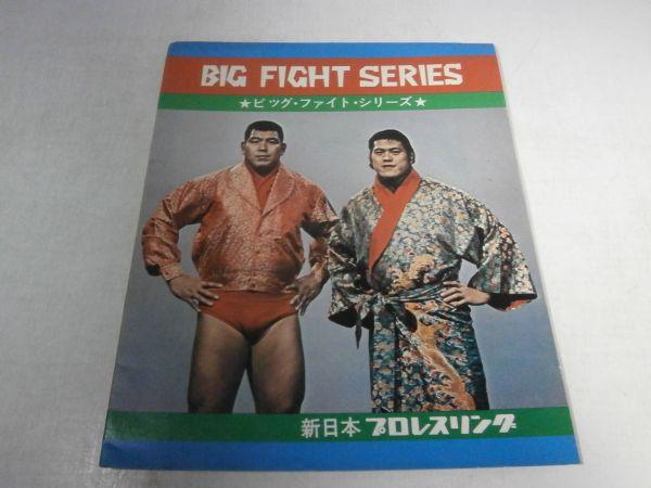 新日本プロレス パンフレット ビッグファイト 猪木坂口征二1973 グッズの画像