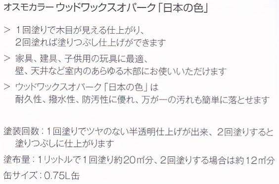 オスモカラー ウッドワックスオパーク 「日本の色」0.75L_画像2