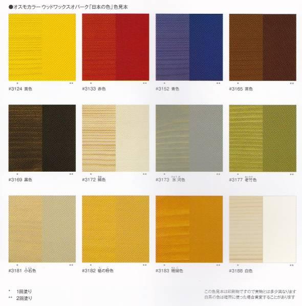 オスモカラー ウッドワックスオパーク 「日本の色」0.75L_画像3