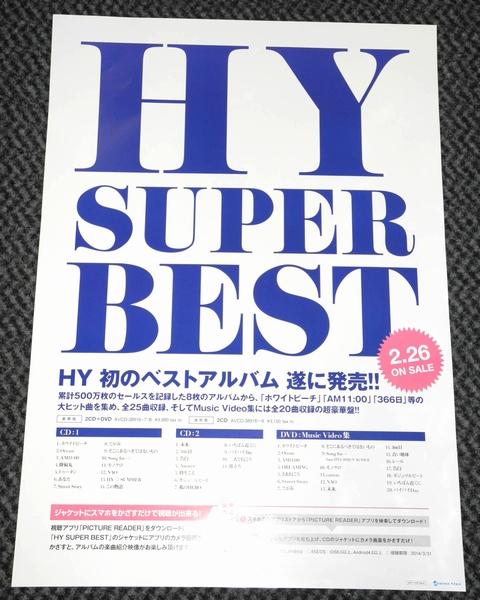 ZP06 告知ポスター [ HY SUPER BEST ] ホワイトビーチ 366日