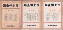 『片上伸全集』 全3巻 (砂子屋書房 昭和13〜) 文芸批評,露文学