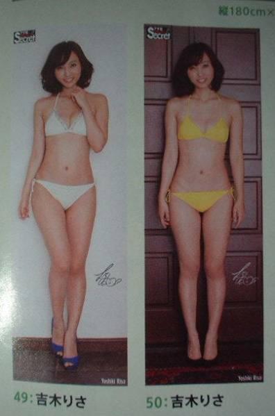 AS37 オリジナル等身大ポスター49&50 吉木りさ 2枚組 グッズの画像