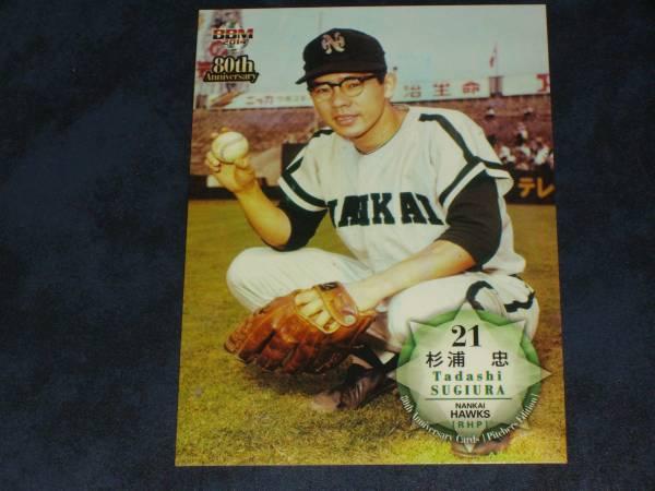 BBM14プロ野球80周年投手編/22【杉浦忠(南海)】