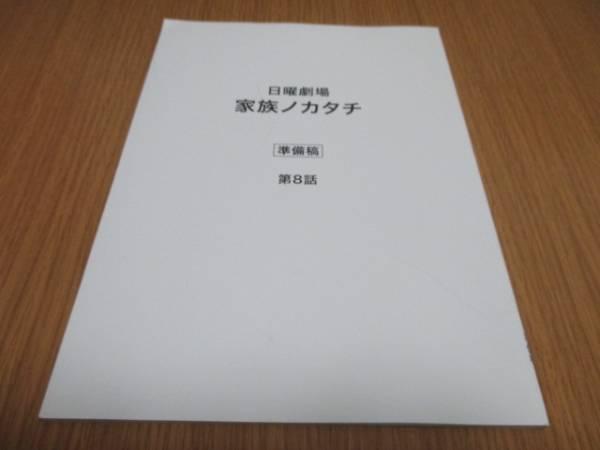 SMAP香取慎吾「家族ノカタチ」8話台本 コンサートグッズの画像