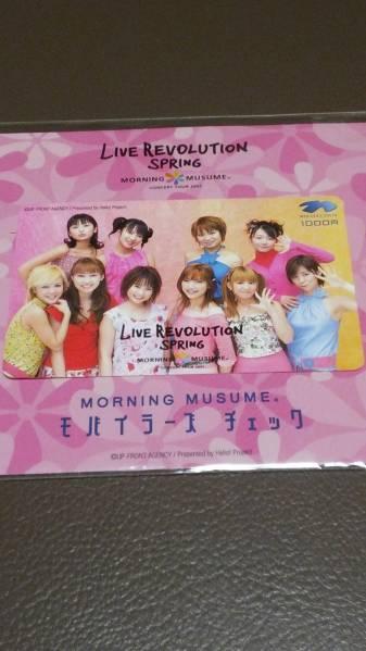 モーニング娘 後藤真希 モバイラーズチェック 1000円 期限切_商品状態は、画像で、ご確認下さいませ。