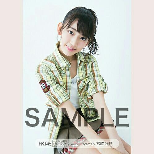 2016年2月net shopHKT48個別生写真5枚「アメカジ」宮脇咲良⑦ ライブグッズの画像