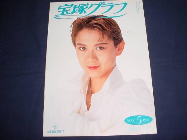 ■宝塚歌劇 宝塚グラフ1992年5月通巻540号 表紙:高嶺ふぶき