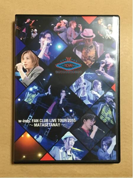w-inds. FC限定 DVD MATASETANA!! ライブグッズの画像