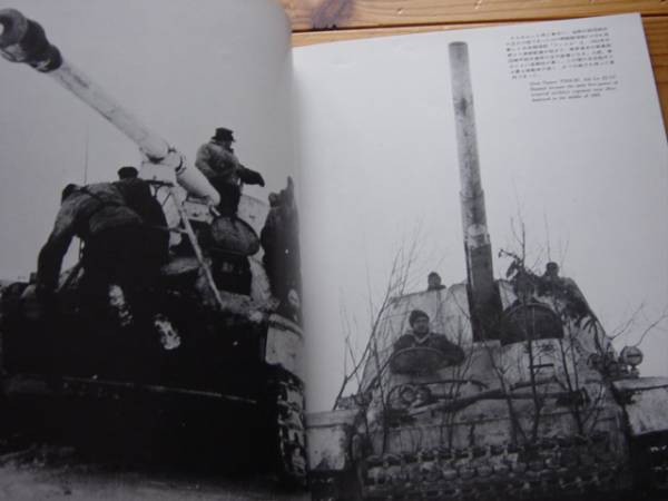 航空ファン別冊 第2次大戦のドイツ戦車 自走砲戦車写真集 1979_画像3