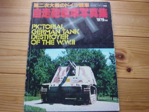 航空ファン別冊 第2次大戦のドイツ戦車 自走砲戦車写真集 1979_画像1