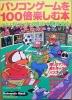 パソコンゲームを100倍楽しむ本 テクノポリス ムック 徳間書店