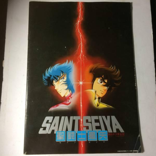 聖闘士星矢 真紅の少年伝説 映画パンフ 1988 少年ジャンプ 送250 グッズの画像